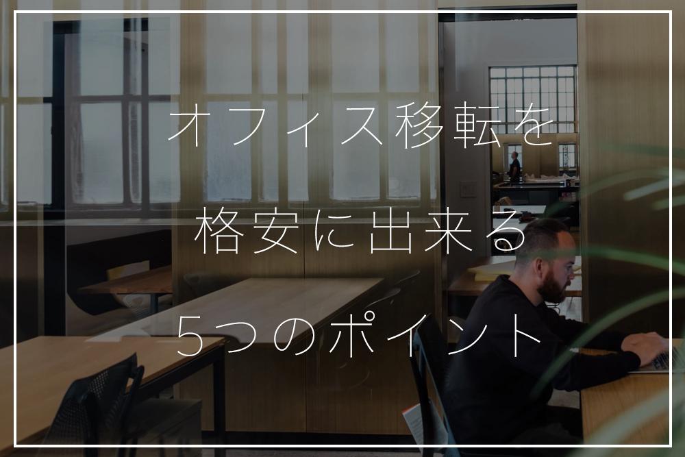 オフィス移転は意外に安い?格安でできる5つのポイント