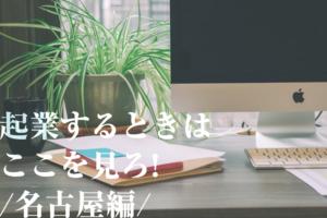 【名古屋編】起業する時はここを見ろ!オフィス選びの5つのポイント