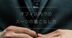 冬こそおしゃれに!オフィス内でのスーツの着こなし方5選