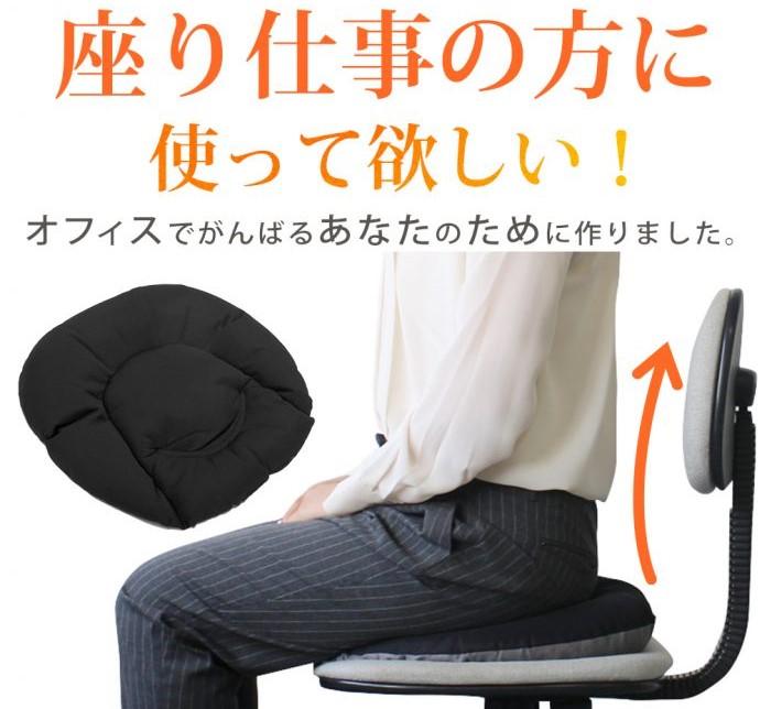 骨盤座ぶとんで正しい姿勢をキープ