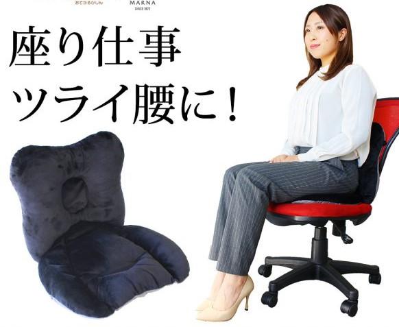 オフィスでも使いやすい骨盤クッション座椅子風