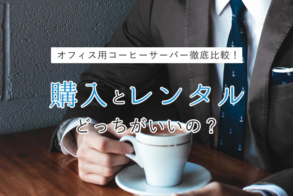 オフィス用コーヒーサーバー徹底比較!購入とレンタルどっちが良い?