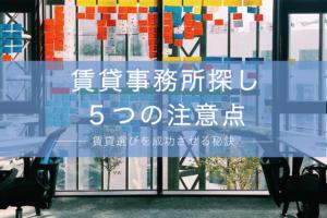 見落とすべからず!名古屋で賃貸事務所を探す際の5つの注意点