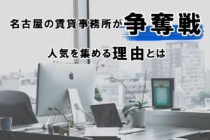 名古屋エリアの賃貸事務所は争奪戦!人気を集める理由とは?