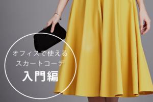 オフィス女子必見のスカートコーデ入門書!OKな色や丈って?