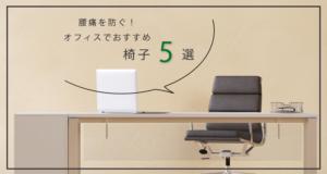 社員に快適なデスクワークを!腰痛を防ぐオフィスでおすすめ椅子5選