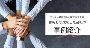 オフィス賃貸は名古屋がおすすめ!移転して成功した会社の事例紹介