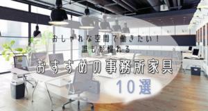 おしゃれな空間で働きたい!誰もが憧れるおすすめの事務所家具10選