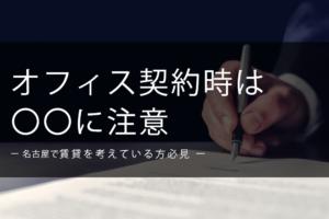 名古屋でオフィス賃貸を考えている方必見!契約時は〇〇に注意すべし