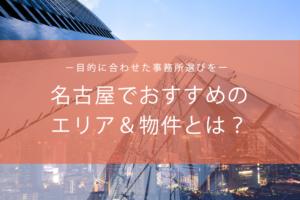 名古屋の事務所が人気沸騰中!目的別に見るおすすめエリアと物件とは
