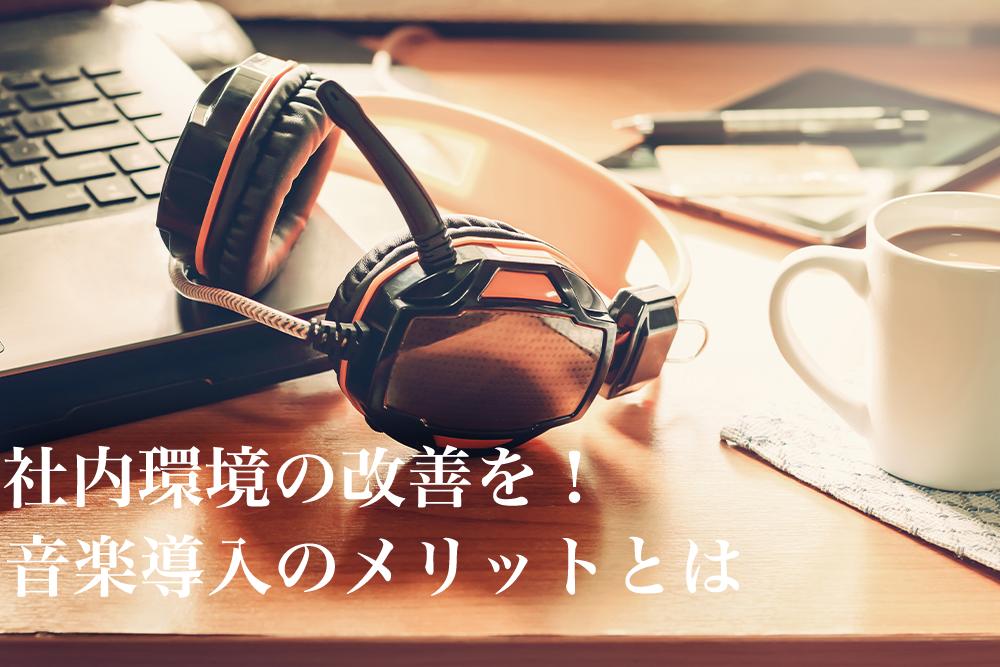 【社内の環境改善】オフィスで音楽を流すメリットとおすすめの曲とは