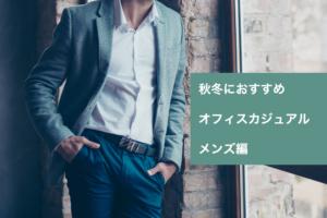 【シックでおしゃれな秋服コーデ】おすすめのオフィスカジュアル4選