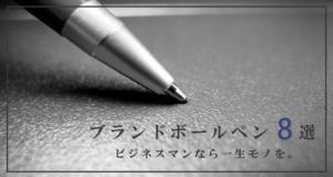 ビジネスマンなら一生モノを。仕事で使えるブランドボールペン8選