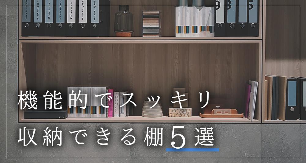 オフィスに置いておきたい!機能的でスッキリ収納できる棚5選