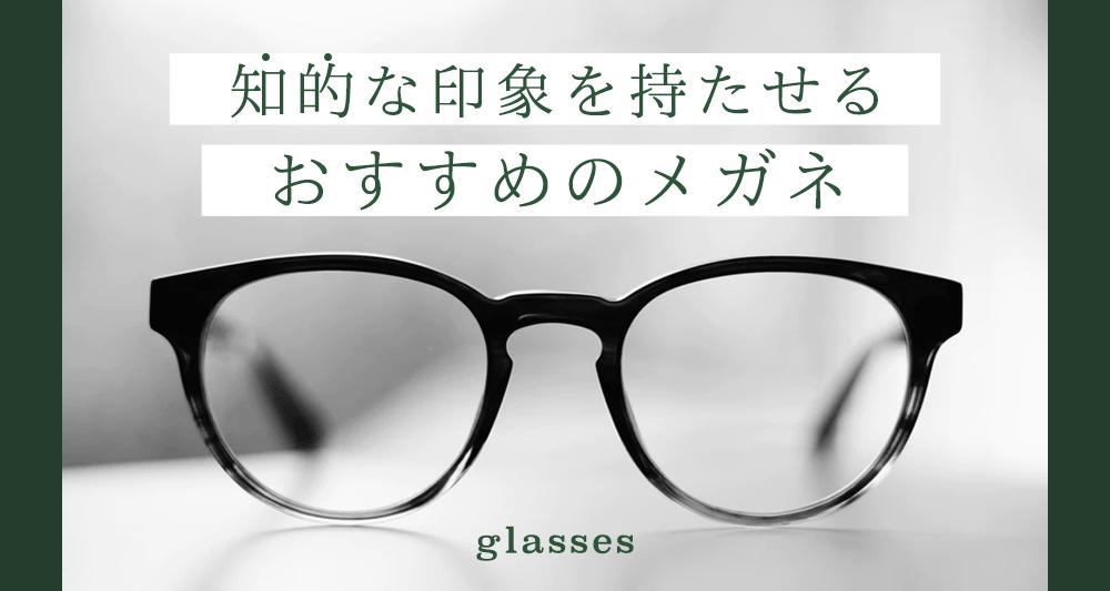 【ビジネスマン必見】知的な印象を持たせるおすすめのメガネ7選
