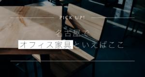 名古屋でオフィス家具といえばここ!知っておいて損しない6つのおすすめ店