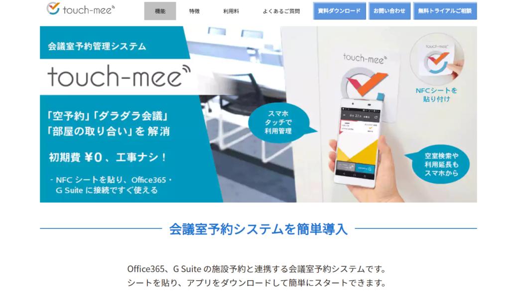 おすすめの会議室予約システム4.「touch-mee」