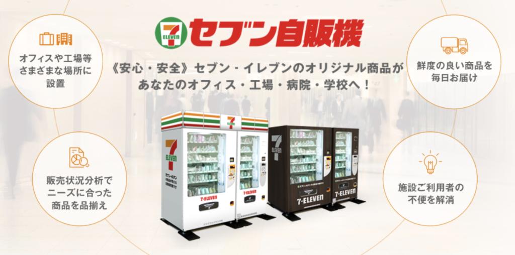 おすすめオフィスコンビニ2.セブン自販機