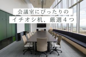 【厳選4つ】会社の印象を決めるカギ!会議室にぴったりのイチオシ机