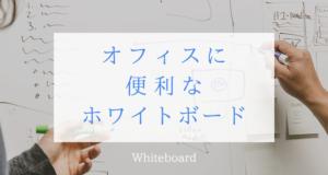 オフィスに1つは欲しい!会議や打ち合わせに便利なホワイトボード
