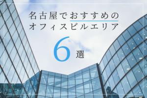名古屋で起業や移転を考えている人必見!おすすめのオフィスビルエリア6選