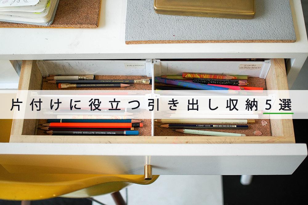 散らかりやすい文房具をスッキリ!片付けに役立つ引き出し収納5選