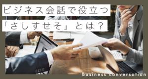 ビジネス会話で役立つ「さしすせそ」とは?使うシーンと具体例を徹底解説