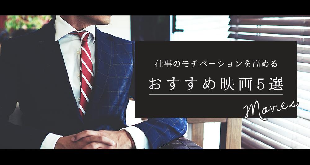 ビジネスマン必見!仕事のモチベーションを高めるおすすめ映画5選