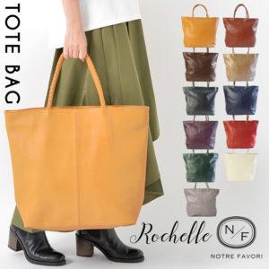 4.Rochelle