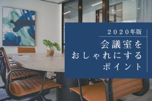 【2020年版】会議室もおしゃれに!今すぐ真似できるポイントをご紹介