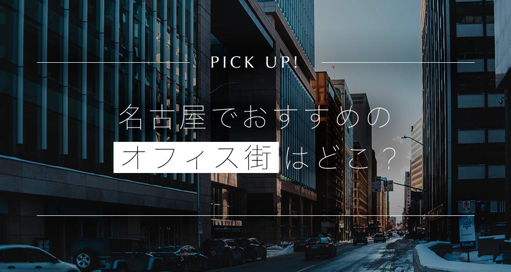 名古屋でおすすめのオフィス街はどこ?ビジネスが活発なエリアをご紹介