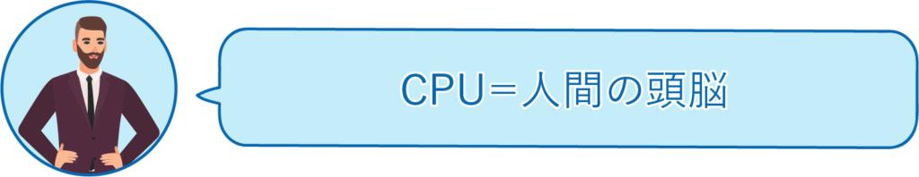 3.CPUはなるべく最新のものを選ぶ