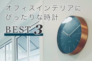 1つあるだけで雰囲気が変わる!オフィスインテリアにぴったりな時計BEST3