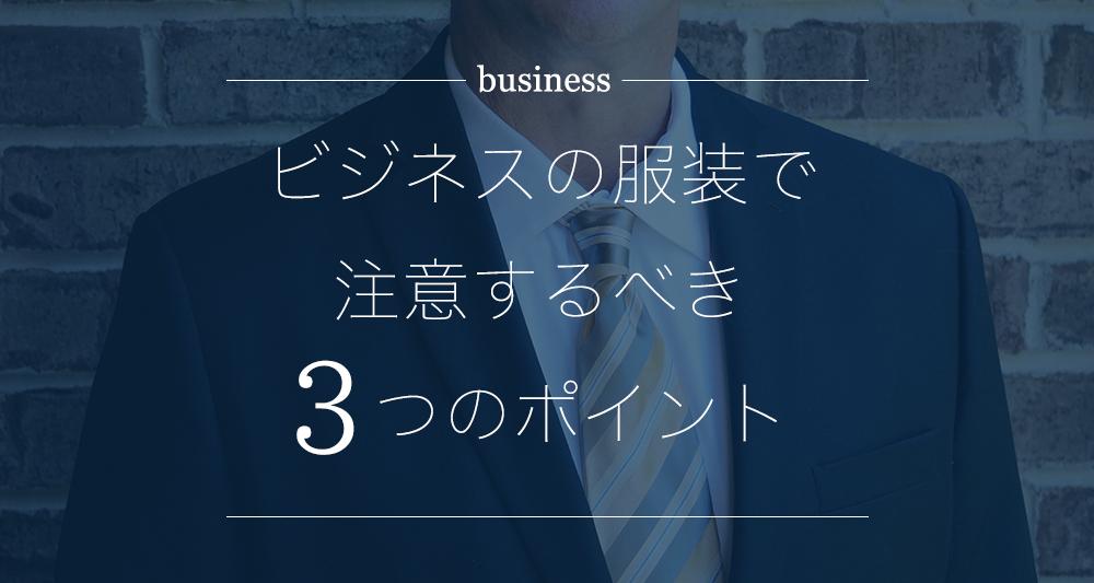 新人研修にも使える!ビジネスの服装で注意するべき3つのポイント