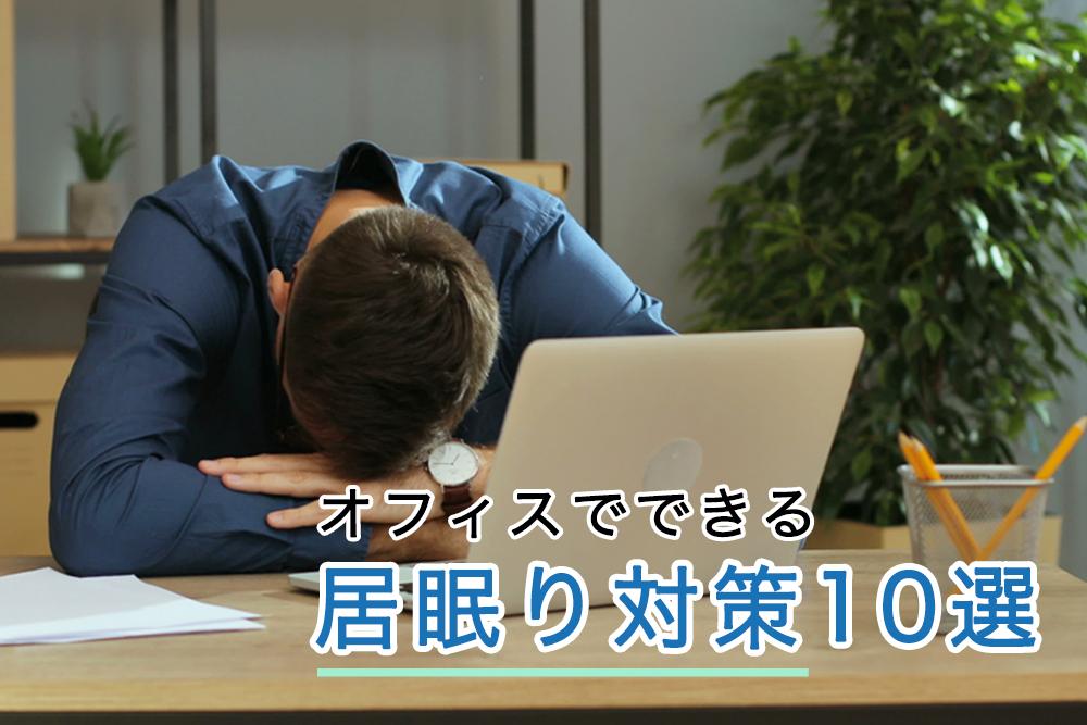 仕事中にどうしても眠いときはこれ!オフィスでできる居眠り対策10選
