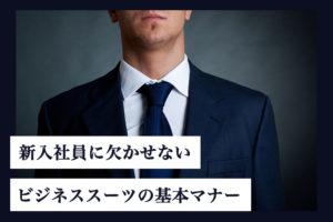 【新入社員必見】好印象を与えるビジネススーツの基本マナー攻略