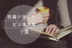 読書で有意義な休日を!教養が身に付くおすすめのビジネス本5選