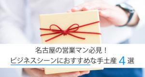 名古屋の営業マン必見!ビジネスシーンにおすすめな手土産4選