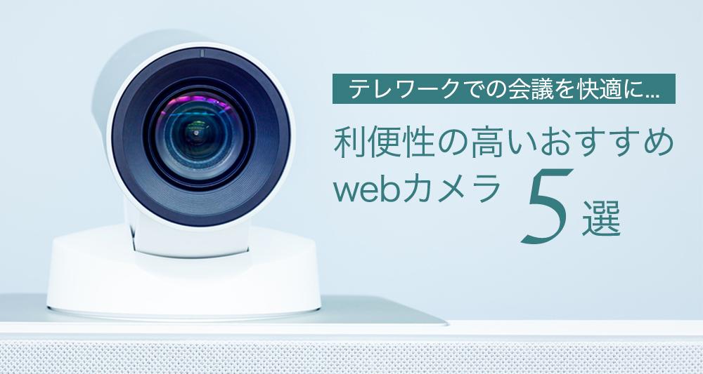 テレワークでのオンライン会議を快適に!利便性の高いおすすめのwebカメラとは